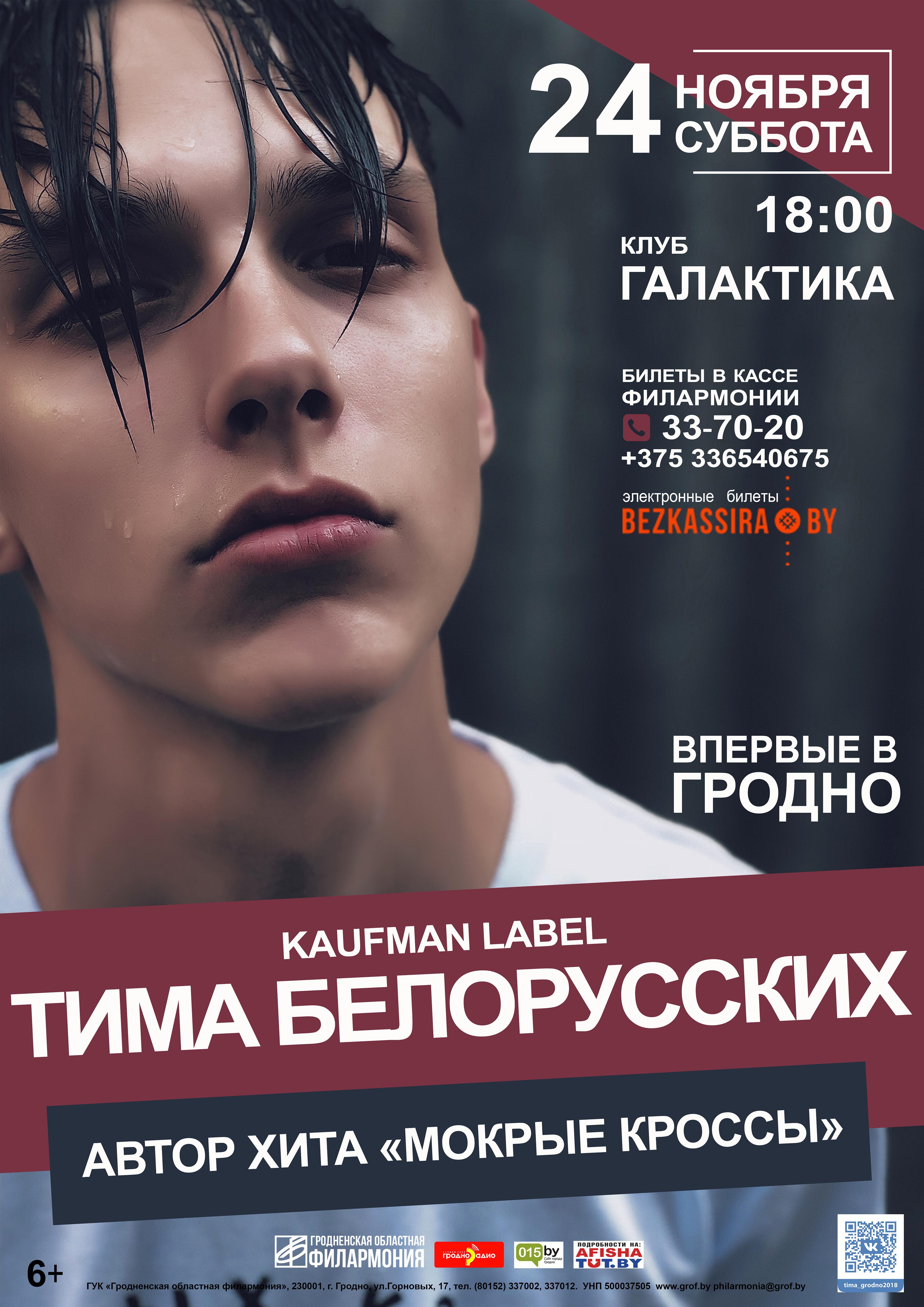 Сольны канцэрт Цімы Беларускіх