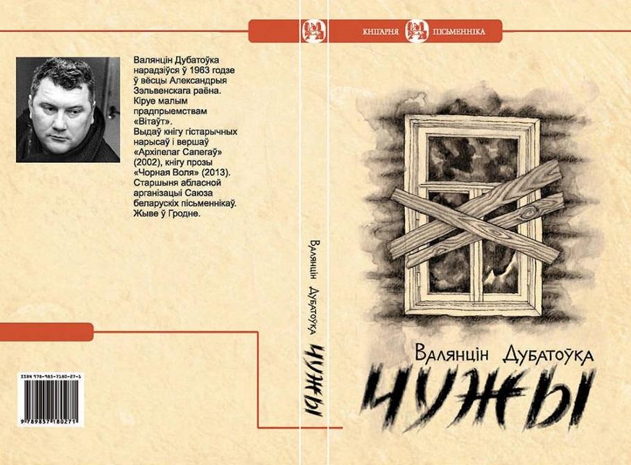 Гарадзенскі кніжны клуб