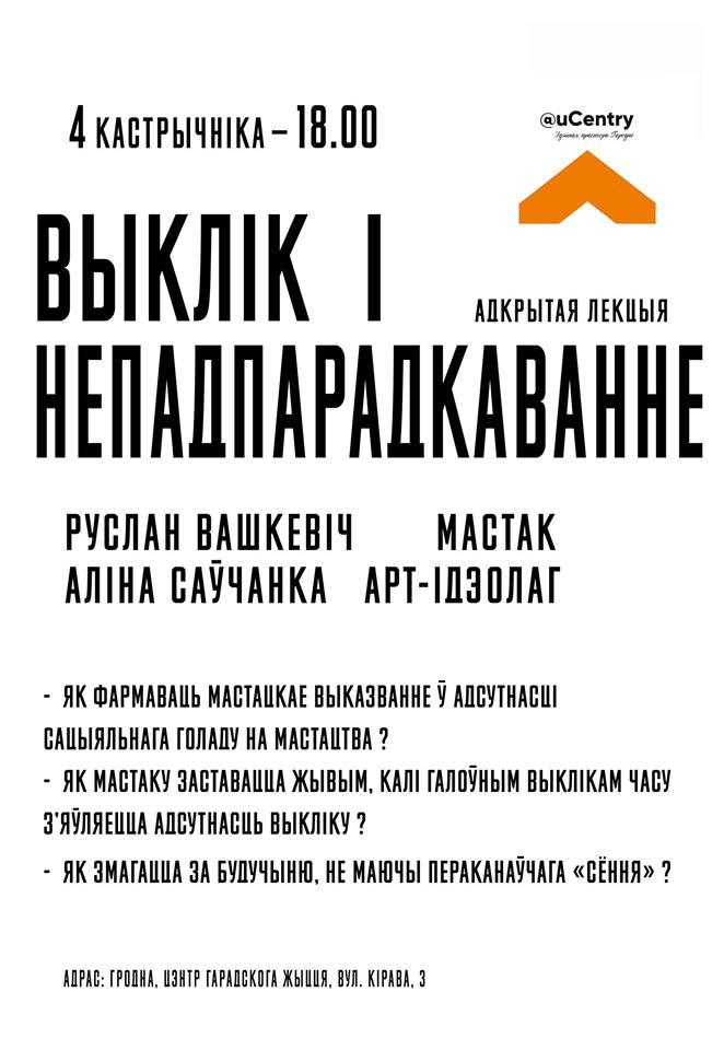 """Адкрытая лекцыя мастака Руслана Вашкевіча """"Выклік і непадпарадкаванне"""""""