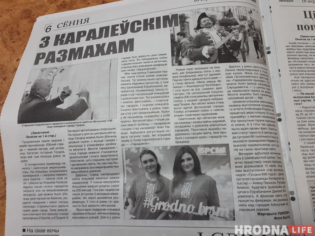 "Мало кто заметил, но газета ""Звезда"" отметила 980-летие Гродно"