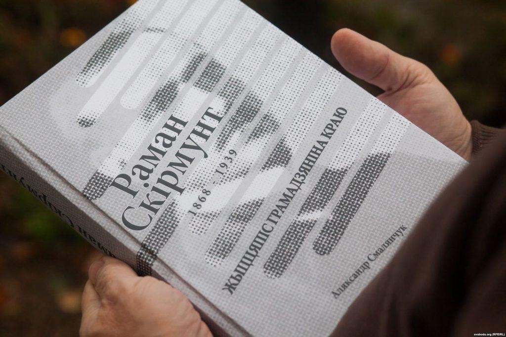 Премьер БНР, который останавливал огонь. 10 фактов из новой книги Александра Смоленчука