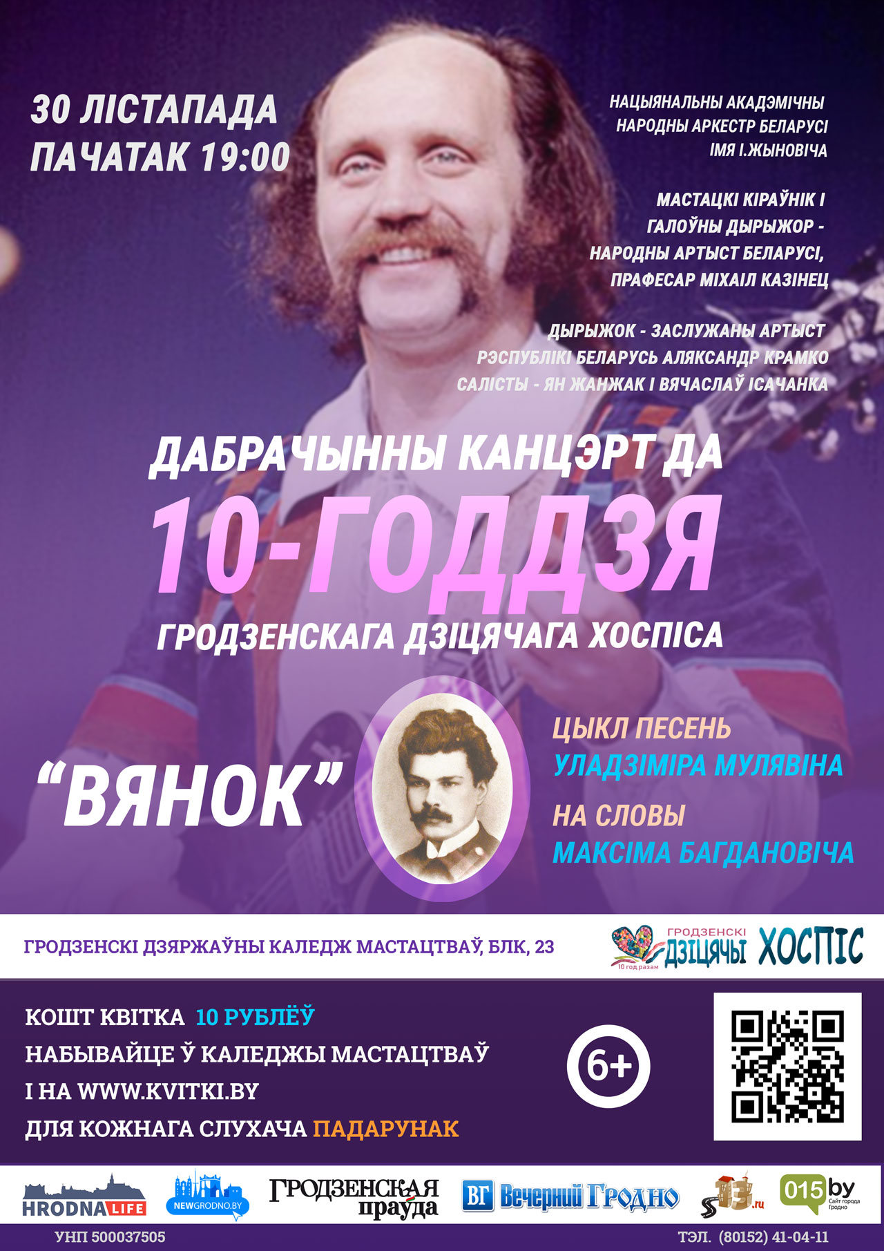 На дабрачынным канцэрце заспяваюць вершы Багдановіча пад музыку Мулявіна