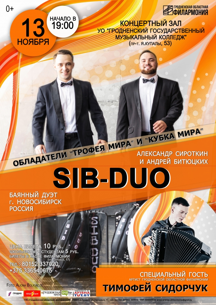 Баянны дуэт «SiB - DUO»