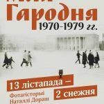 """""""Мая Гародня. 1970-1079"""". Фотавыстава Наталлі Дораш"""