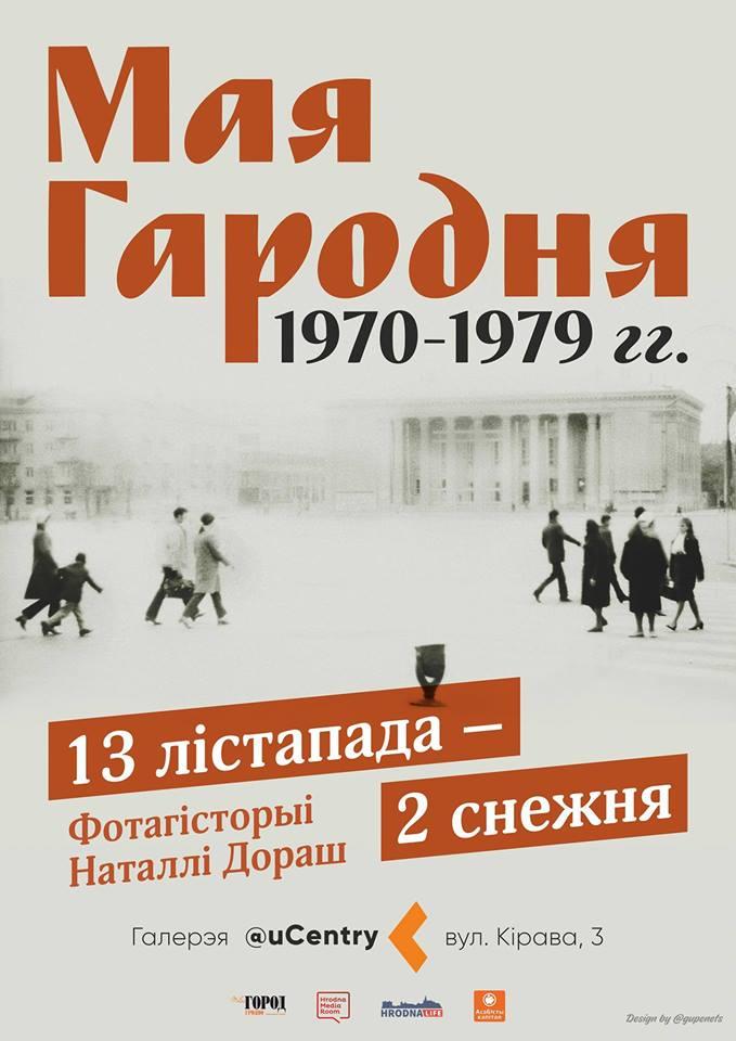"""""""Мая Гародня. 1970-1979"""". Фотавыстава Наталлі Дораш"""