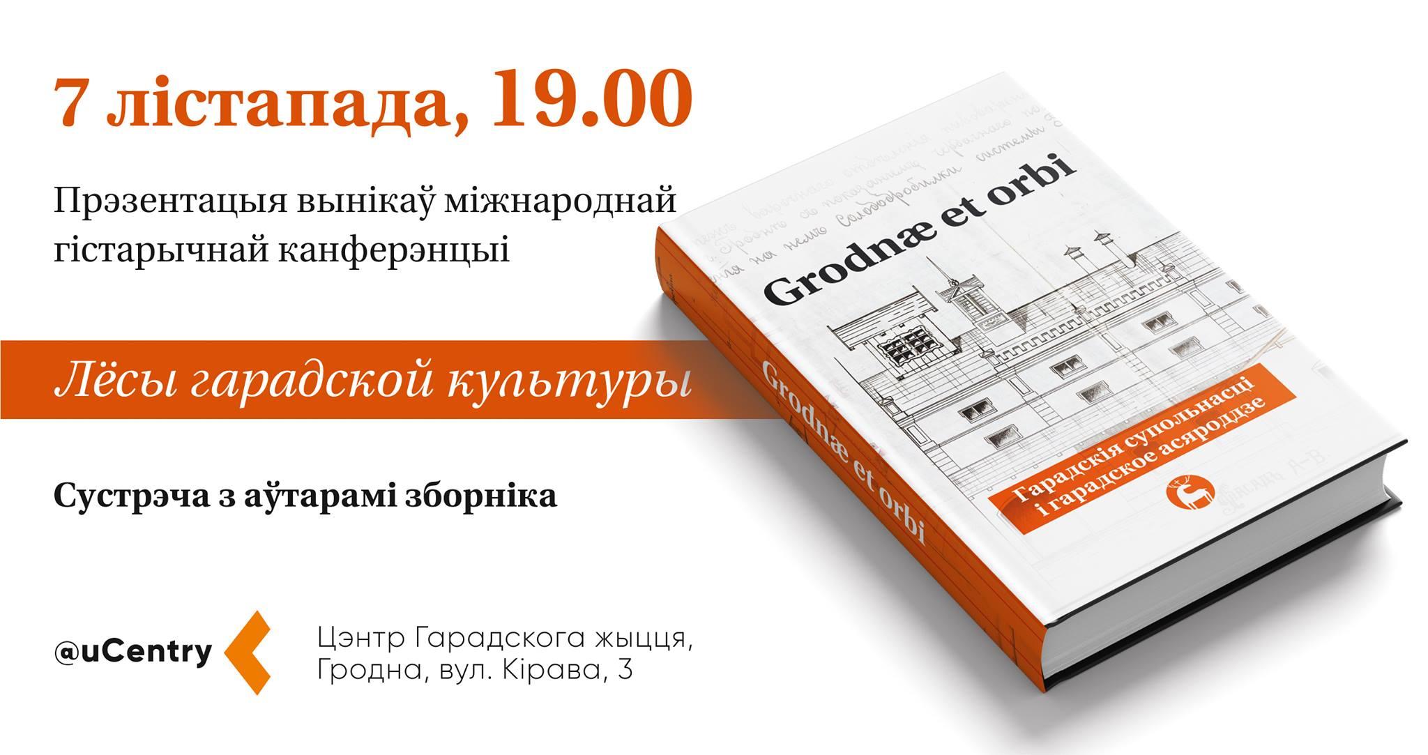 Прэзентацыя вынікаў міжнароднай канферэнцыі даследчыкаў Гродна