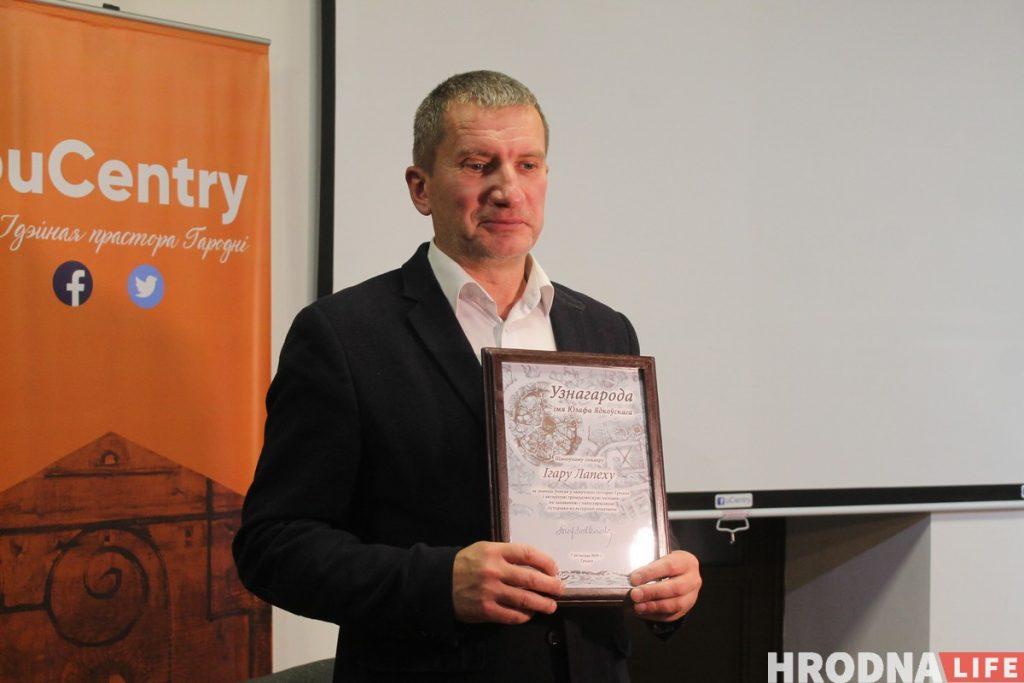 Прэмію Ядкоўскага-2018 атрымаў Ігар Лапеха – стваральнік макета Гродна