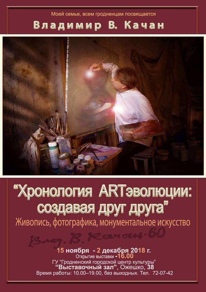 Персанальная выстава Уладзіміра Качана