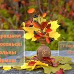 Восеньскі Вольны кірмаш ва Універсітэце Залатога Веку