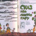 """Спатканне-абмеркаванне паэмы """"Сказ пра Лысую гару"""" Ніла Гілевіча"""