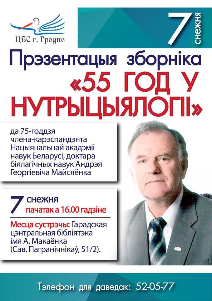 """Прэзентацыя зборніка """"55 год у нутрыцыялогіі"""""""