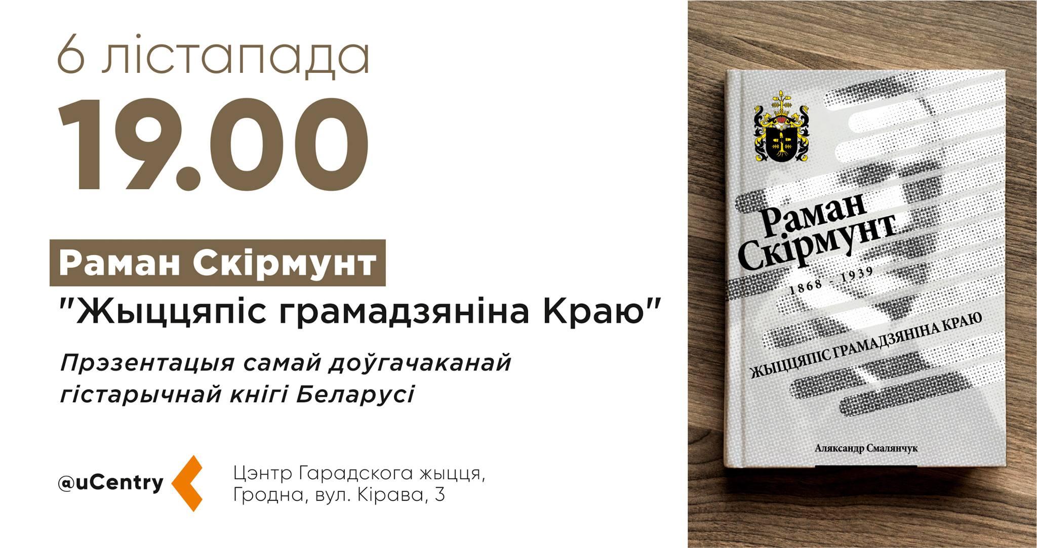 Прэзентацыя кнігі Алеся Смаленчука пра Рамана Скірмунта