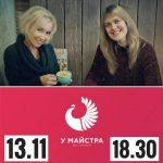 """""""Яго Вялікасць - СОН!"""" Семінар-практыкум"""
