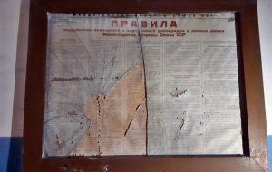 Смотрите: еще одна вывеска, которая осталась в подъезде с советских времён