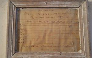 Почти машина времени: в подъезде на Подольной висит график уборки 1954 года