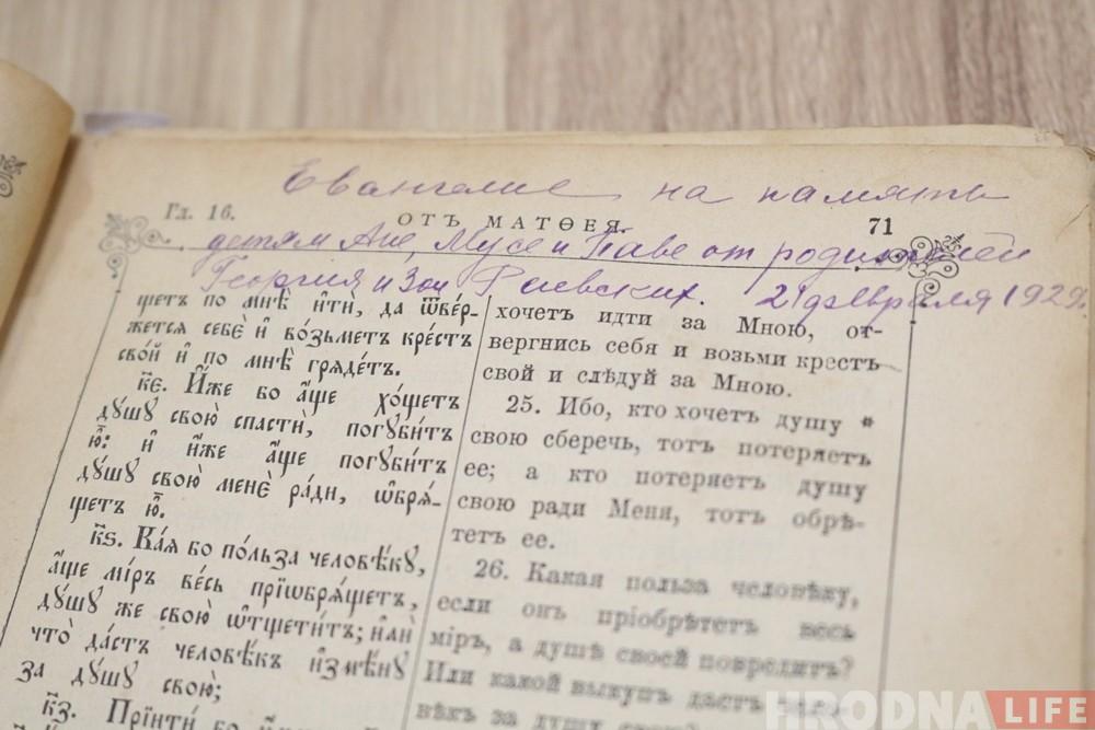 """""""Это настоящее сокровище"""". Гродненский священник разыскивает семью Раевских, чтобы передать """"книгу жизни"""""""
