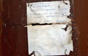 В доме на Советской висит объявление, которое не снимают уже 45 лет