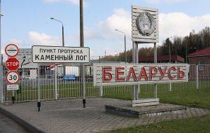 Белорусская таможня предлагает изменить статус некоторых упрощенных пунктов пропуска с Литвой