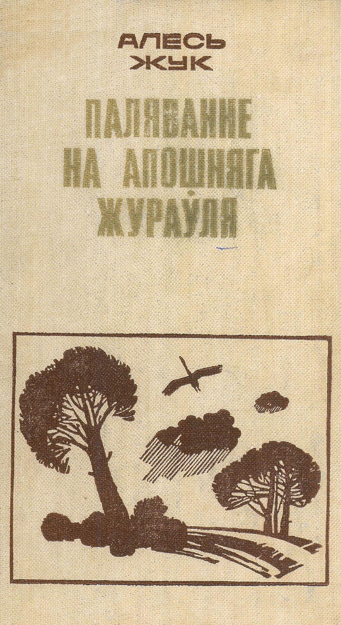 Сустрэча-абмеркаваньне аповесьці Паляваньне на апошняга жураўля