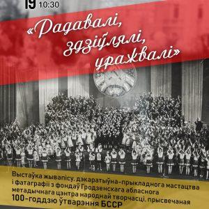 Выстава «Радавалі, здзіўлялі, уражвалі», прысвечаная 100-годдзю з дня ўтварэння БССР