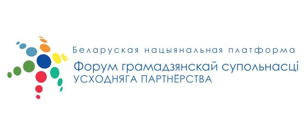 Інфармацыйны дзень аб праграме Усходняга Партнёрства Еўрасаюза пройдзе ў Гродне