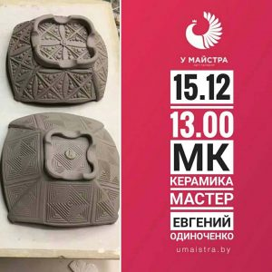 Майстар-клас па кераміцы ад Яўгена Адзіночанка
