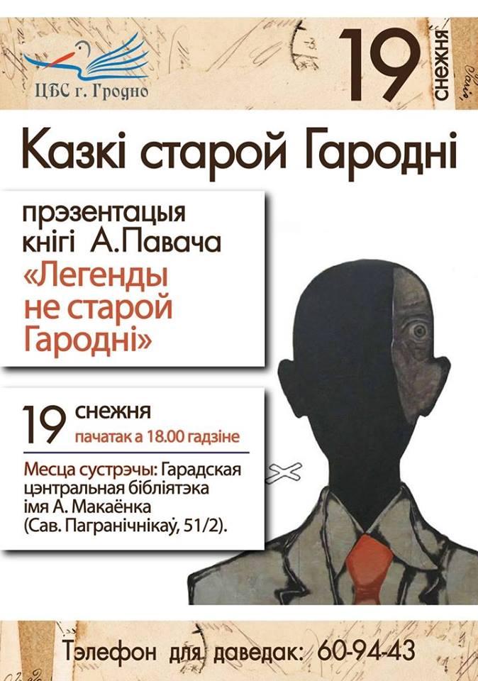 Казкі старой Гародні: прэзентацыя кнігі А. Павача
