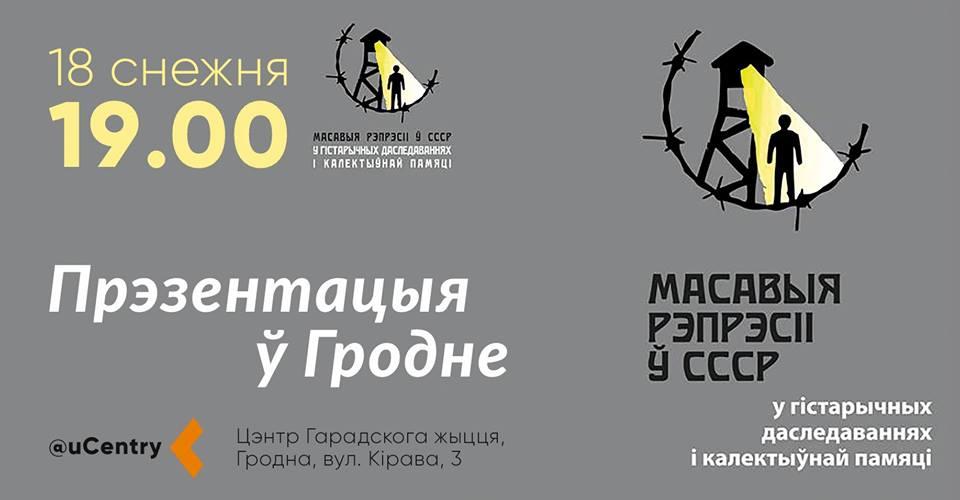 """Прэзентацыя зборніка """"Масавыя рэпрэсіі ў СССР"""""""