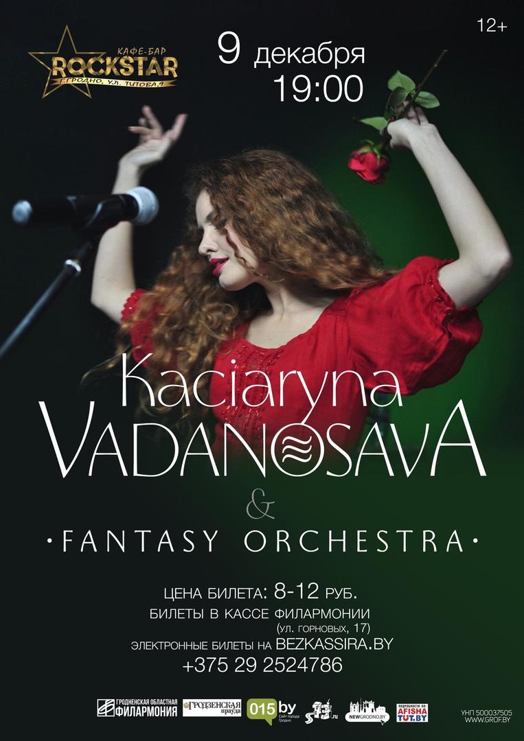 Канцэрт Kaciaryna Vadanosava & Fantasy Orchestra у Гродне