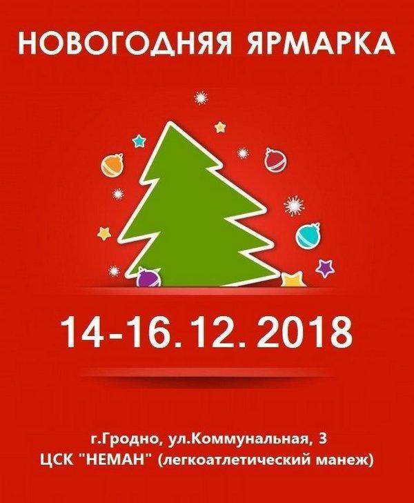 В Гродно пройдёт новогодняя ярмарка