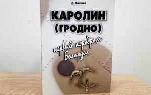 Гродненский историк издал книгу про первый в Беларуси аэродром