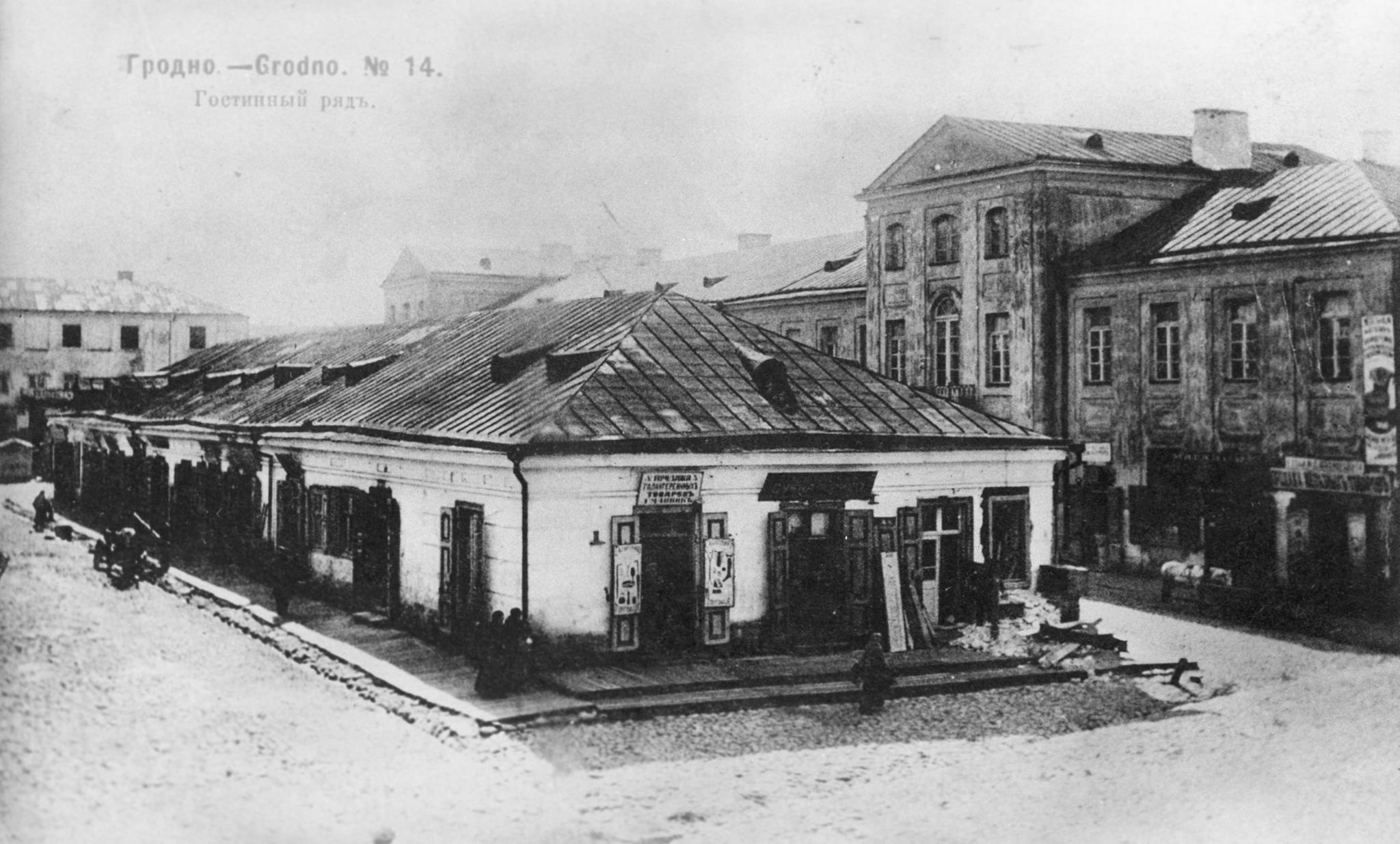 Біржавая плошча, фота к. 19 - пач. 20 стст. На пярэднім плане стаяць гандлёвыя рады, узведзеныя ў 1870 г. На заднім плане - дом Брэгмана, былы палац Радзівілаў.