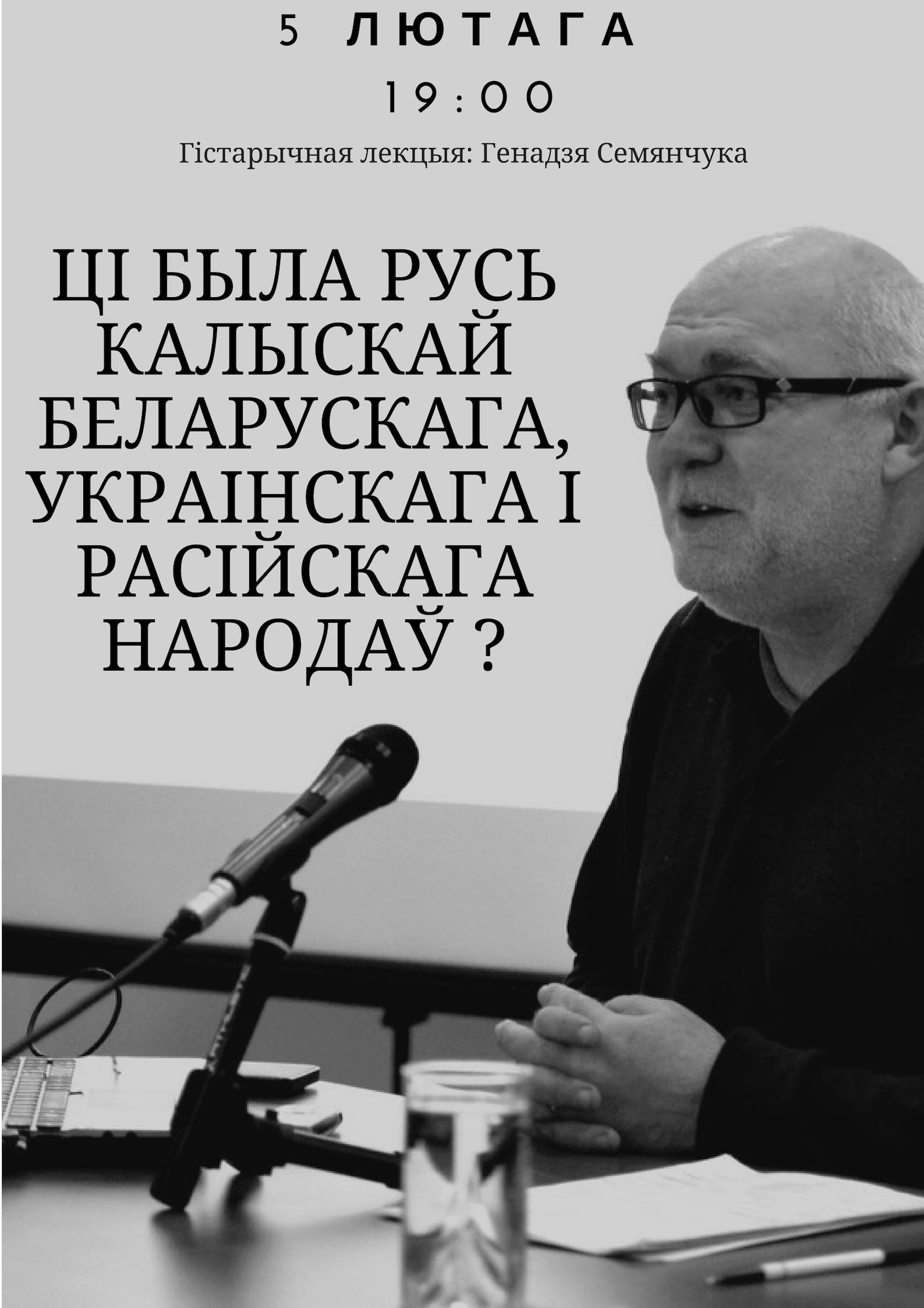 """Лекцыя """"Ці была Беларусь калыскай беларускага, украінскага і расійскага народаў"""""""
