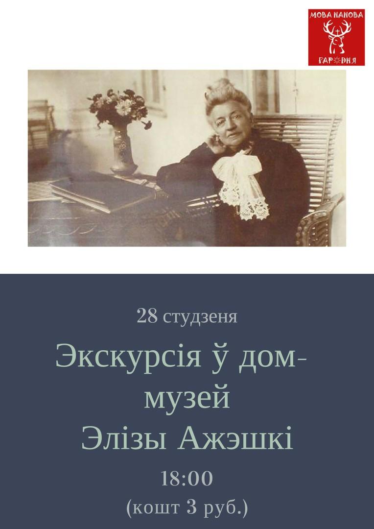 """""""Мова Нанова"""" приглашает на экскурсию в домик Элизы Ожешко"""