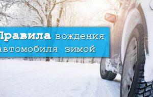Как водить машину зимой. 5 правил от ГАИ