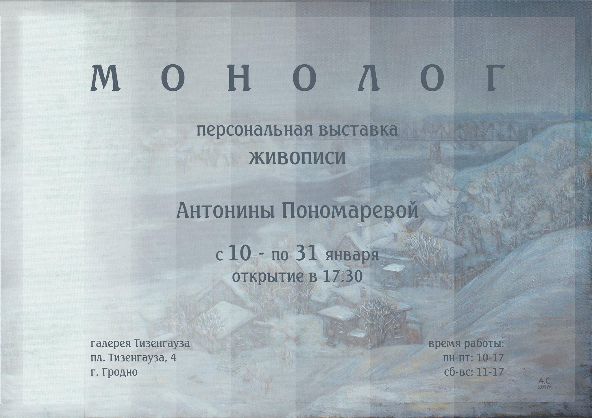 """Выстава """"Маналог"""" у галерэи Тызенгаўза"""