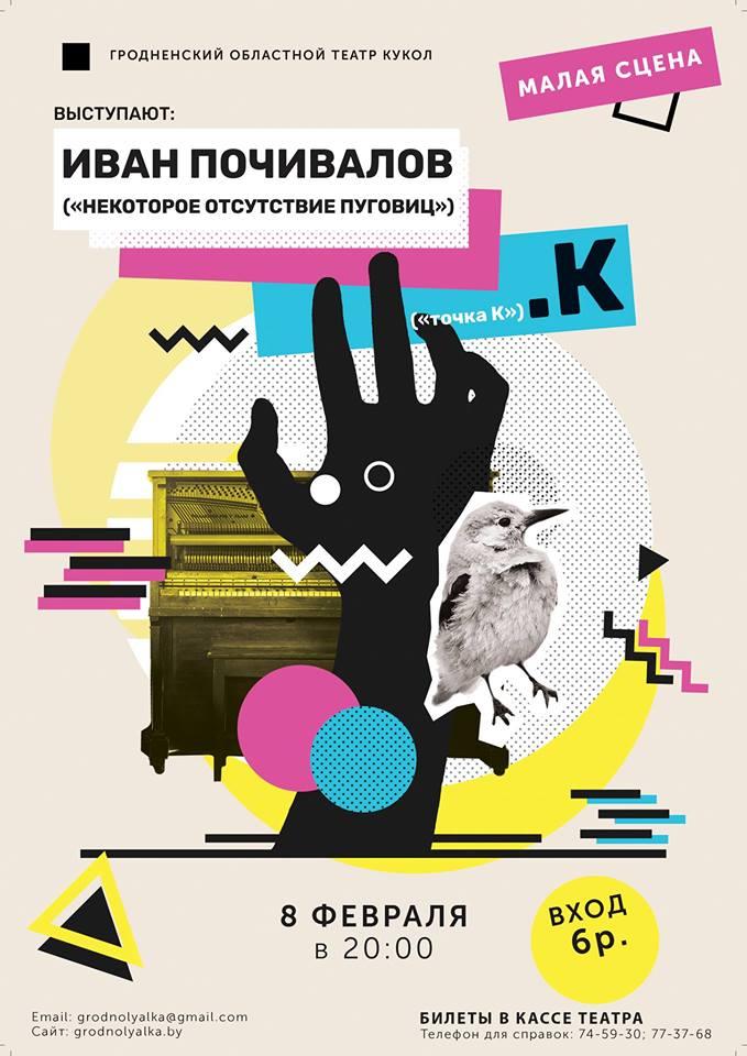 """Іван Пачывалаў (tochka K) з праграмай """"Некоторое отсутствие пуговиц"""""""