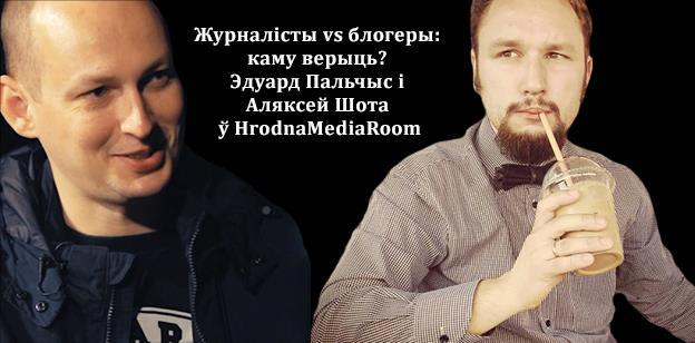Журналісты vs блогеры: каму верыць? Дыскусія ў Гродне