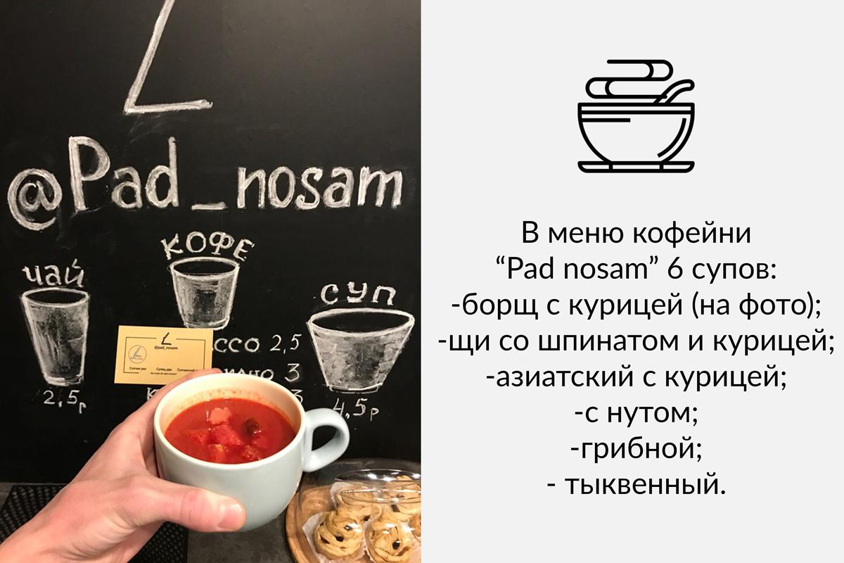 """У нядзелю ў цябе """"Pad nosam"""" раздача 101 бясплатнага супу"""