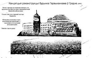 Блогер предложил  реконструировать  здание горисполкома в Гродно в стиле хай-тек