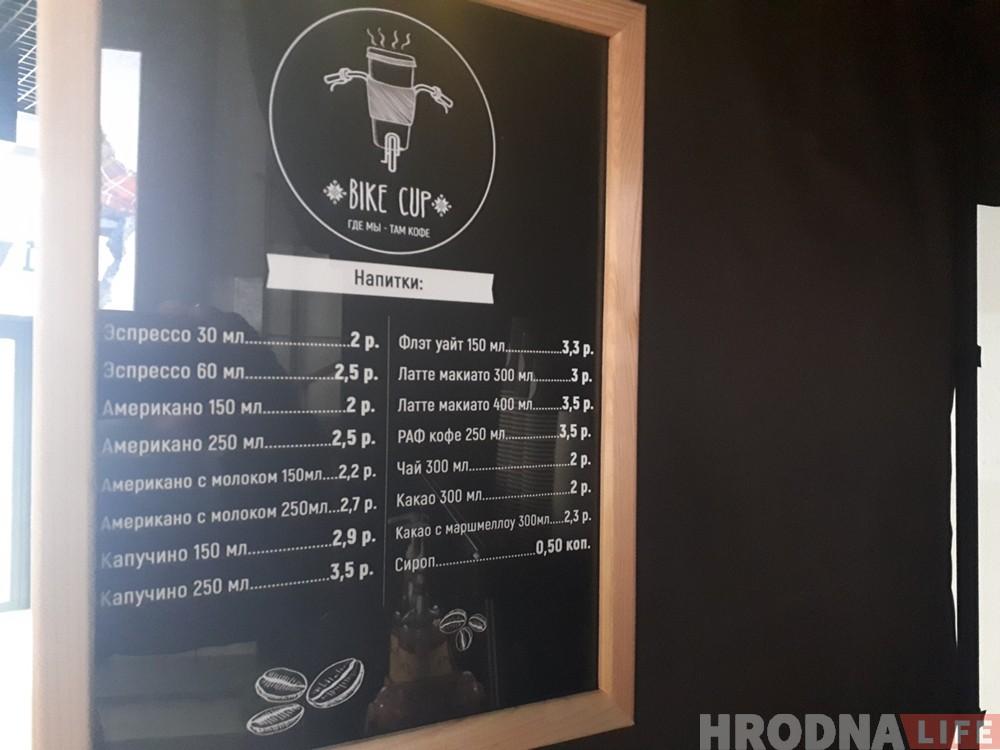 В Гродно появилась первая велокофейня