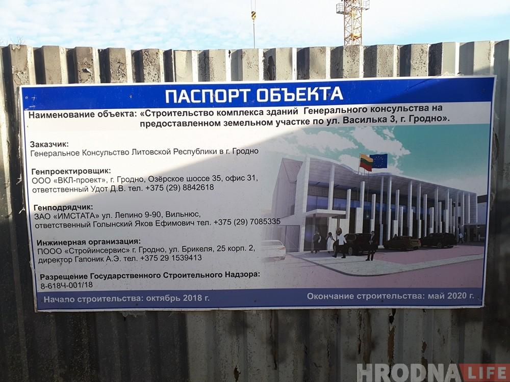 Пасол Літвы расказаў, чым новае консульства ў Гродне будзе лепш старога