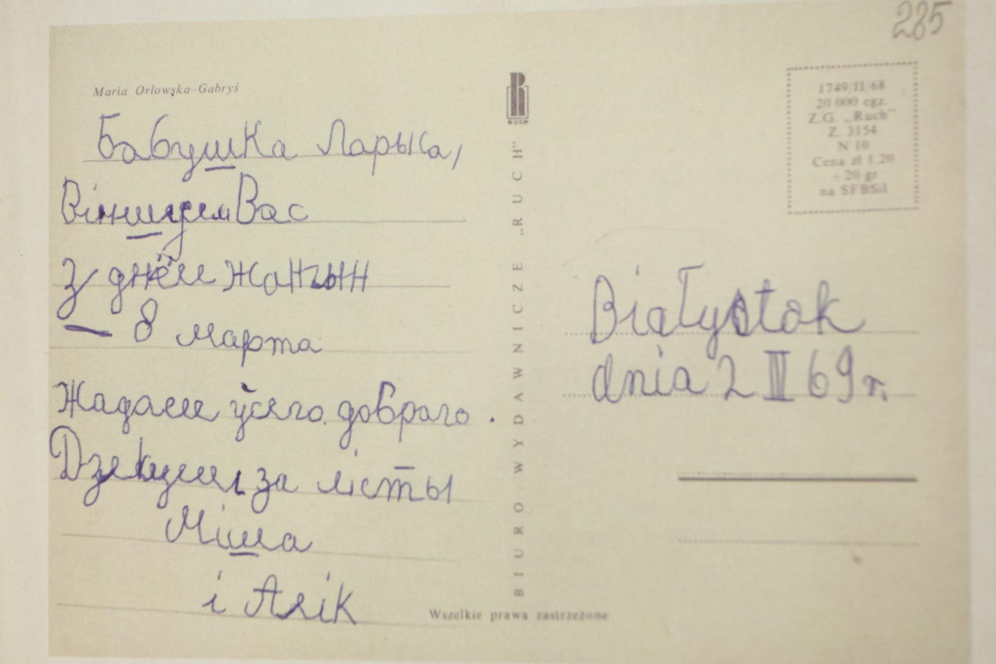 Неопубликованные ранее стихи Ларисы Гениюш презентовали в Гродно