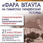 Фара Вітаўта на паваротах гарадзенскай гісторыі