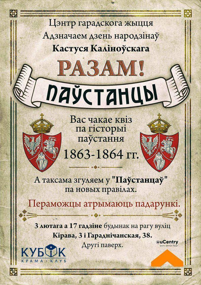 Квіз па гісторыі паўстання Кастуся Каліноўскага