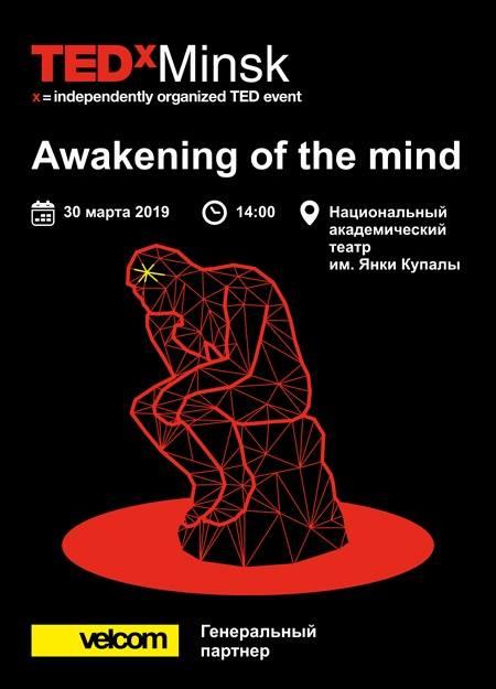 «Абуджэнне розуму»: вялікая канферэнцыя TEDxMinsk-2019 пройдзе ў Купалаўскім тэатры