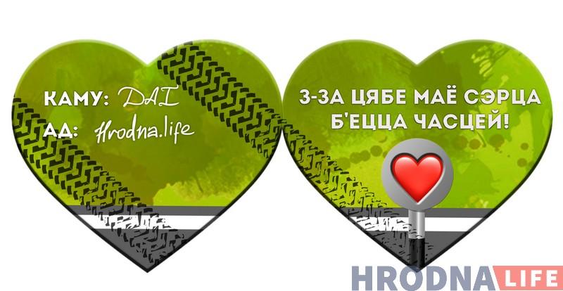 5 валентинок от Hrodna.life. Угадайте, кого мы любим и за что