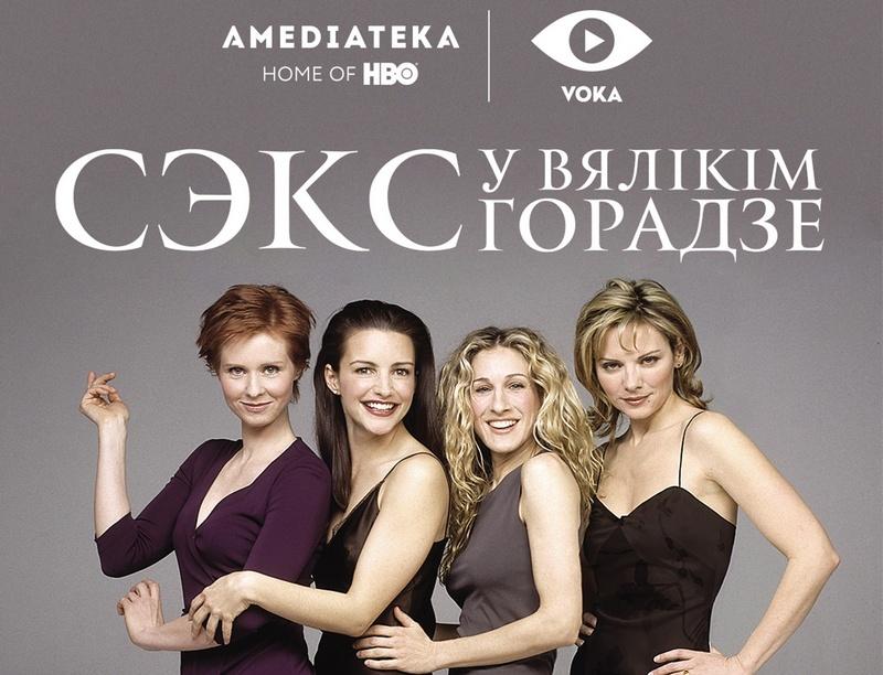 «Сэкс» па-беларуску: VOKА абвяшчае кастынг на агучку культавага серыяла 2000-х на беларускую мову