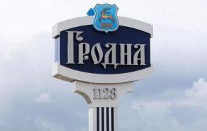 Новые знаки появятся на въездах в Гродно