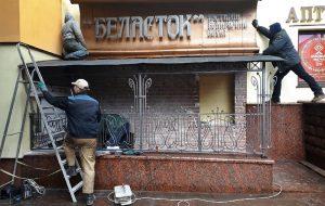 У цэнтры Гродна зноў з'явілася шыльда рэстарана «Беласток». Адкрыццё ў красавіку